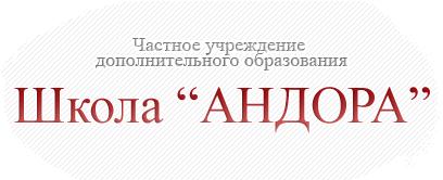 """""""АНДОРА"""""""