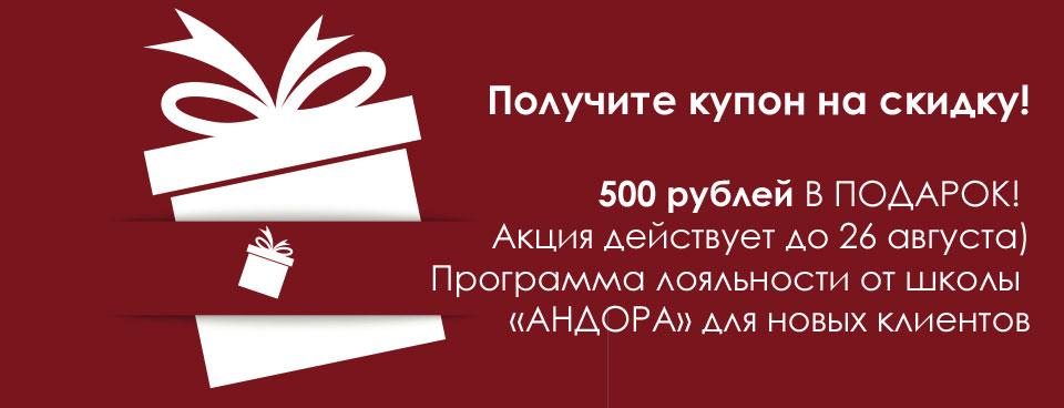 500 рублей В ПОДАРОК! (Акция действует до 26 августа)